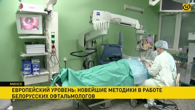 Лучшие офтальмологи мира собрались в Минске