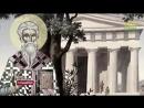 16 октября Сщмч Дионисий Ареопагит еп Афинский 96 Седмица Днепропетровск 2018
