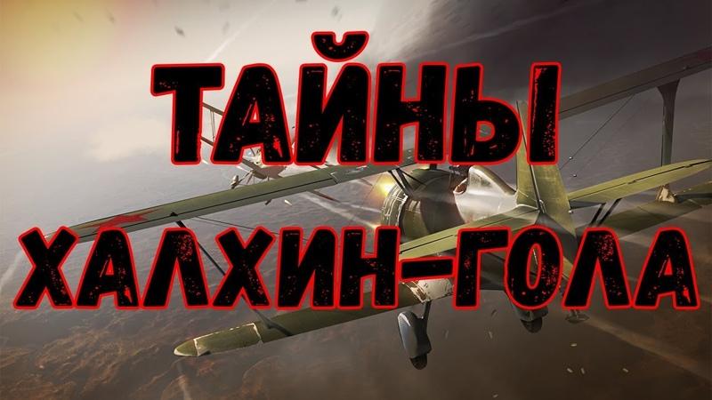 Неизвестный Халхин Гол 1939 год РККА и японская армия Загадки и тайны истории СССР