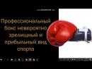 А вы что-нибудь знаете про бокс и боксерские организации? 🥊 Я теперь знаю много. Ко мне обратился Анвар Асламханов, Президент