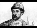 Русский царь Борис Годунов История правления