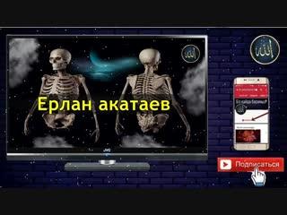 Адамдардың Сүйектері Жиналуы Ерлан Ақатаев.mp4