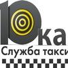 Такси Десятка Днепропетровск