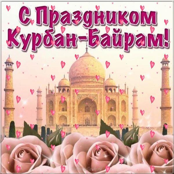 Изображение - Поздравления на английском с курбан байрамом OBE3fpxKvrY