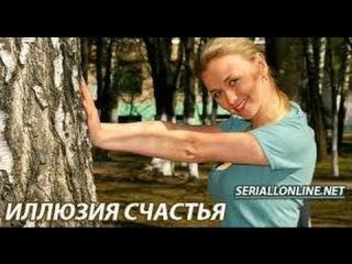 Иллюзия счастья 2 серия (10 08 2013) Мелодрама