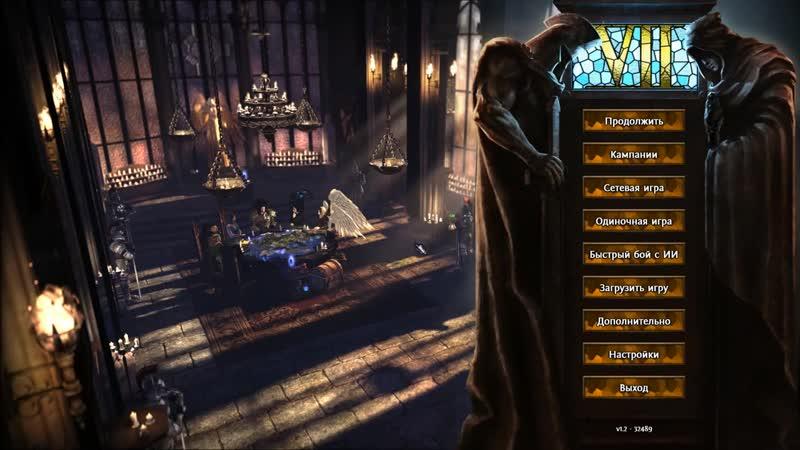 Antik Might and Magic Heroes 7 Герои 7 Некрополис Эпизод 4 Миссия 3