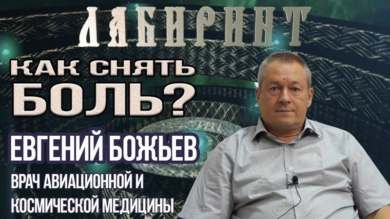ЛАБИРИНТ   Евгений Божьев   Боль. Как от неё избавиться.