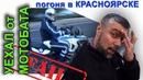 ПОГОНЯ МОТОБАТА. Красноярск. Мотард и квадроцикл против ДПС