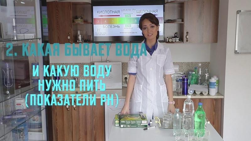 Лучшая лекция о щелочной ионизированной воде Читает Динара Аубакирова