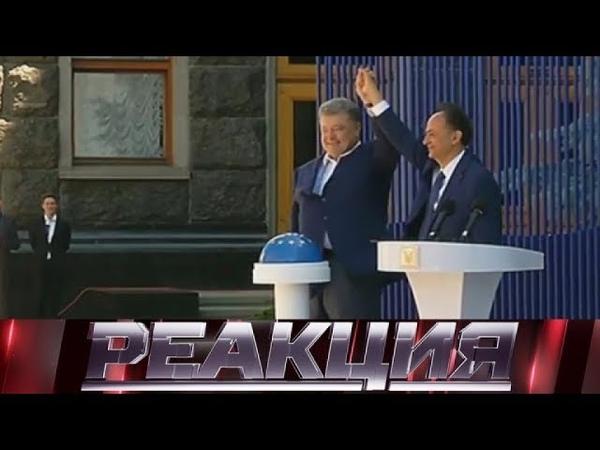 Реакция: Русские и украинцы - братья навек? (Эфир 25.06.2018)
