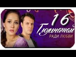 сериал Гюльчатай Ради любви 2 сезон 16 серия Год выпуска 2014