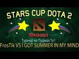 STARS CUP Финал - FrosTik VS I GOT SUMMER IN MY MIND (Pudge 1x1 Мини-турнир)