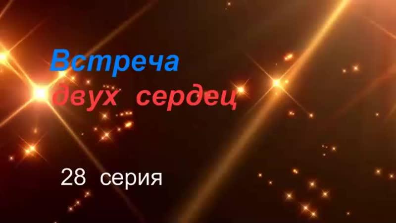ВСТРЕЧА ДВУХ СЕРДЕЦ 28 СЕРИЯ
