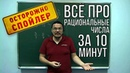 Всё про рациональные числа за 10 минут Осторожно спойлер Борис Трушин