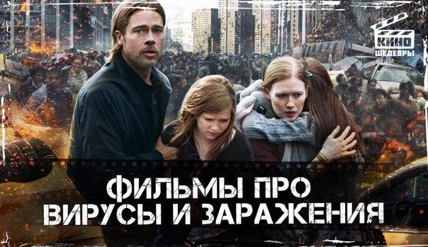 Подборка лучших фильмов про вирусы и заражения.