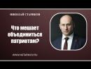 Николай СТАРИКОВ Что мешает объединиться патриотам