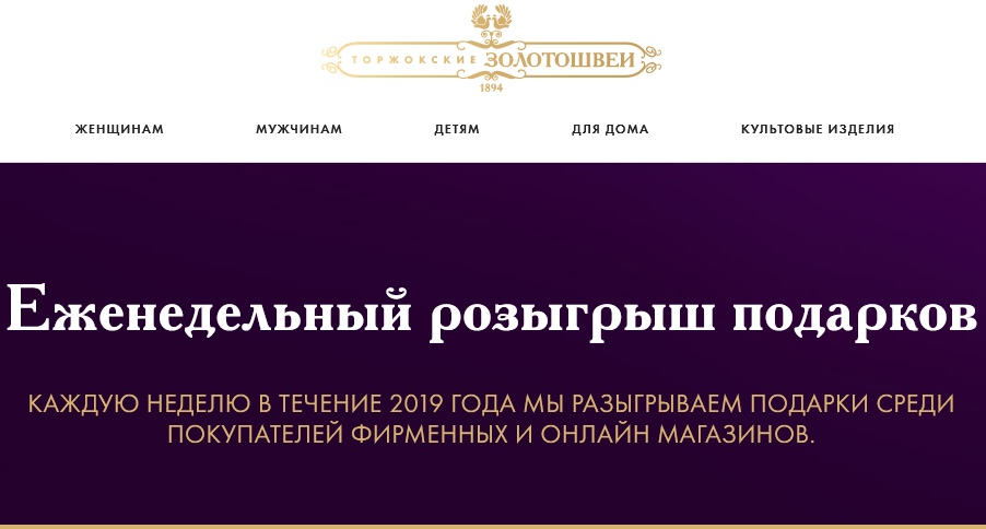 zolotoshvei.com/promo регистрация промо кода в 2019 году