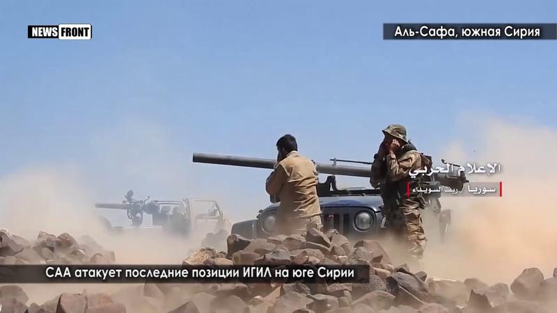 САА атакует последние позиции ИГИЛ на юге Сирии смотреть онлайн без регистрации