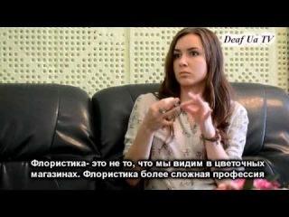Интервью Фомичева на ЖЯ