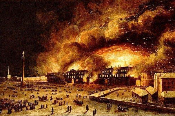 Как горел Зимний дворец