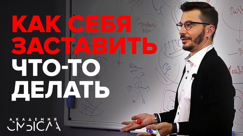 Лень и поиск предназначения. Андрей Курпатов для Академии смысла