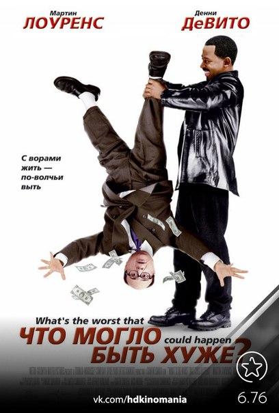 Что могло быть хуже (2001)