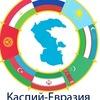 """""""Каспий - Евразия"""""""