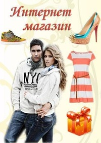 757c93a649c Интернет-магазин модной одежды и обуви!