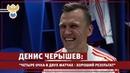 Денис Черышев Четыре очка в двух матчах - хороший результат l РФС ТВ
