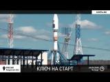 Космодром Восточный - первый пуск Союз 2.1а 2016 04 28