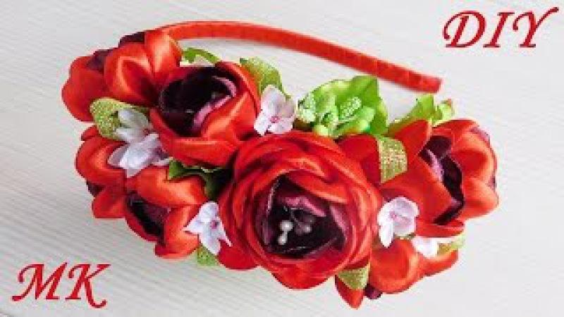 Ободок с красными цветами 🌺 из лент/Как сделать обруч своими руками/Канзаши МК 👐
