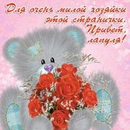 Для очень милой хозяйки странички)))