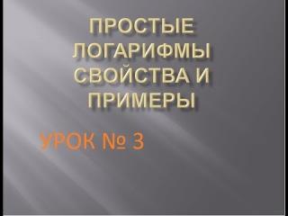 Урок №3