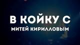 В койку с Митей Кирилловым. Выпуск 01. В гостях Миша КЕКС Попов