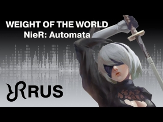 [Radiant Records] NieR:Automata [Weight of the World] Keiichi Okabe RUS song #cover