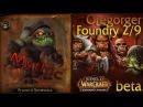 Стрим. Oregorger - Mythic Foundry 2/10 Рудожуй Эпохальный режим (20ppl) WoD Beta