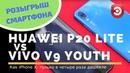 Как iPhone X только в 4 раза дешевле! VIVO V9 Youth vs HUAWEI P20 lite