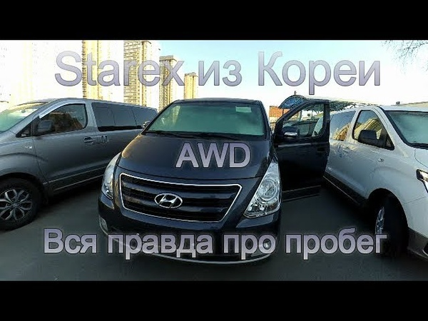 Grand Starex AWD, полный привод из Кореи, проверка перед покупкой