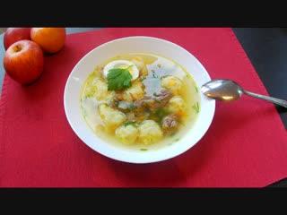 🎃Говяжий бульон с сырными клецками!🍲🍴🤗 Красиво, вкусно, необычно!😋😍🌷 https://youtu.be/OV2ltnNBIic