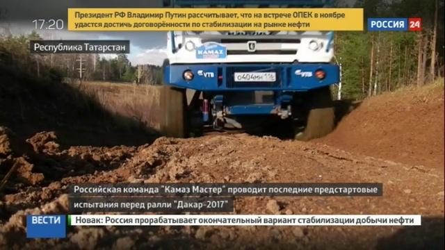 Новости на Россия 24 • КамАЗ-Мастер готовится к ралли Дакар-2017