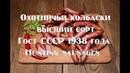 Как приготовить охотничьи колбаски Hunting sausages are the highest grade