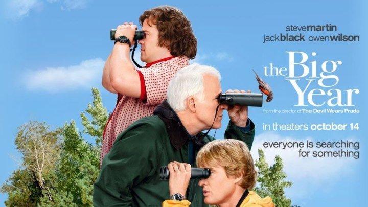 Большой год (2011) Комедия.