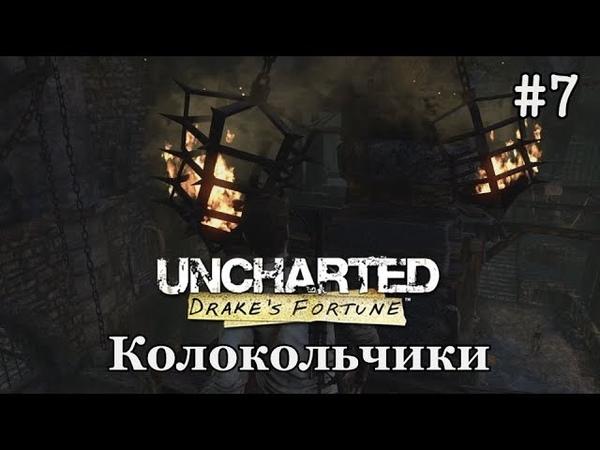 Uncharted Drake's Fortune 7 - Колокольчики