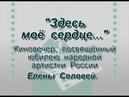 Мои работы: Киновечер, посвящённый юбилею Елены Соловей . К/ф. Литература и кино 2007 г.