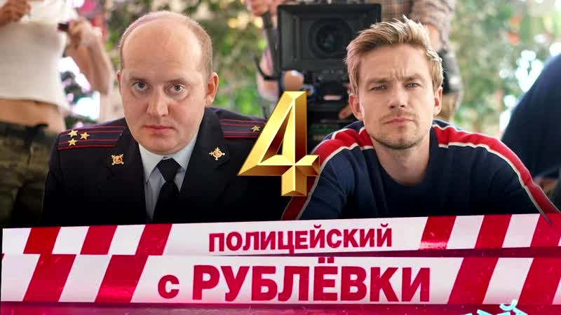 Полицейский с рублёвки 4 сезон 9 серия 8 (2018) 3 2 1 4 5 6 7 кпв