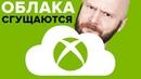 ИгроСториз: Project xCloud, как Microsoft лезет в облачное болото и пытается перевернуть индустрию