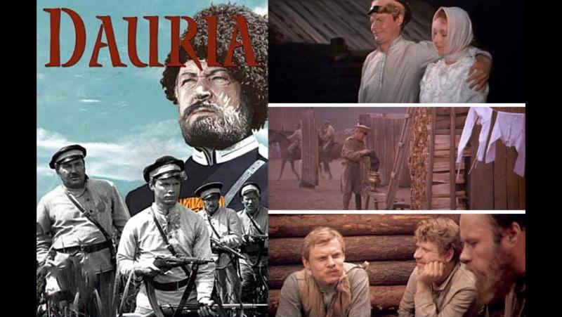 Даурия 1971, СССР, драма, экранизация