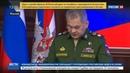Новости на Россия 24 • Сергей Шойгу Россия не намерена втягиваться в новую гонку вооружений