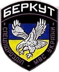 Аваков ликвидировал спецподразделение «Беркут»