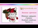 Игрушка Снежок или Зимний смайлик крючком. Часть 1. Crochet.Toy Snow / Winter smile.